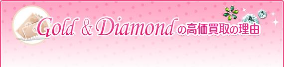ゴールドアンドダイヤモンドの高価買取の理由