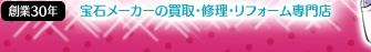 創業30年 宝石メーカーの宝石修理・リフォーム専門店