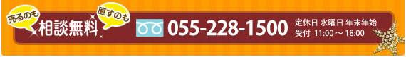 売るのも直すもの相談無料 0120-088-464 受付10:00~19:00定休日水曜日